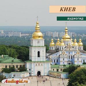 КИЕВ (АУДИОГИД, Украина)