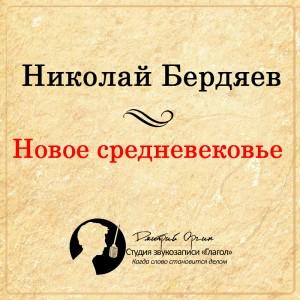 Николай Бердяев. Новое средневековье