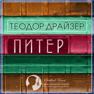 Теодор Драйзер. Питер
