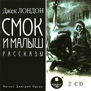 Джек Лондон (Jack London ). Смок и Малыш. Рассказы