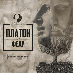 Платон. Федр (новый перевод)