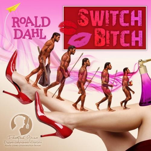 Роальд Даль. Switch Bitch / Ночная гостья (Сборник новелл)