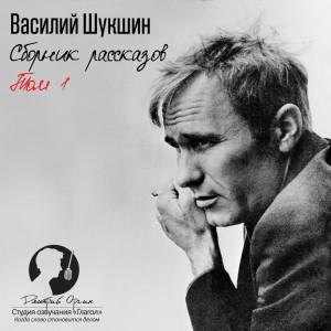 Василий Шукшин. Сборник рассказов. Том 1