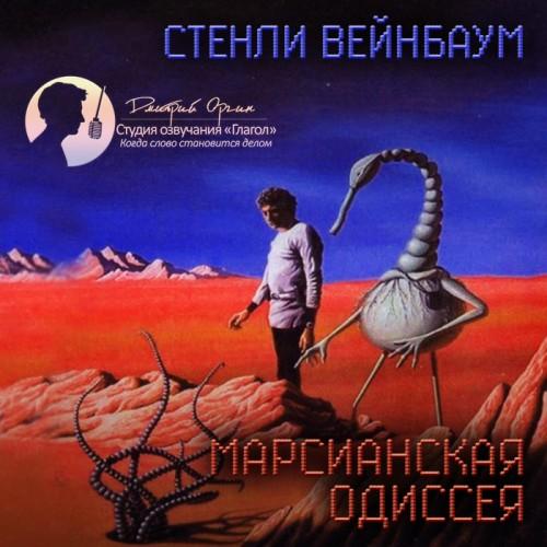 Стенли Вейнбаум. Марсианская одиссея (сборник рассказов)