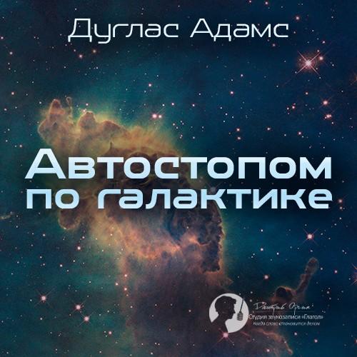 Адамс Дуглас - Автостопом по галактике [Дмитрий Оргин, 2015 г., 192 kbps, MP3]