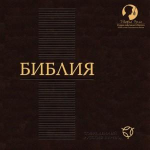 Библия (Современный русский перевод, РБО)