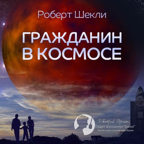 Роберт Шекли. Гражданин в космосе (сборник рассказов)