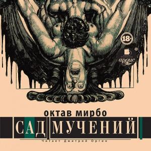Октав Мирбо. Сад мучений (18+)