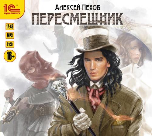 Алексей Пехов. Пересмешник
