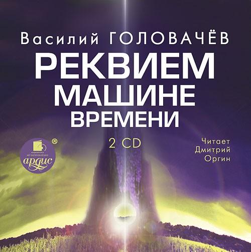 Василий Васильевич Головачев. Реквием машине времени