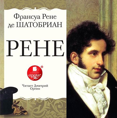 Рене. Ф. Р. Де Шатобриан