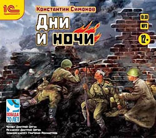 Константин Симонов. Дни и ночи