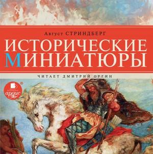 Август Юхан Стриндберг. Исторические миниатюры