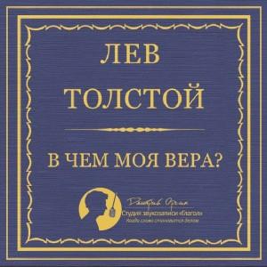Лев Николаевич Толстой. В чем моя вера?