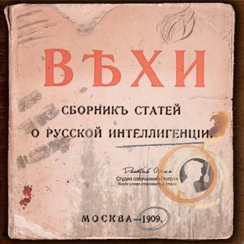 ВЕХИ. Сборник статей о русской интеллигенции (1909)