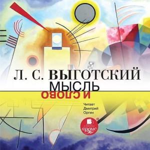 Лев Семёнович Выготский. Мысль и слово