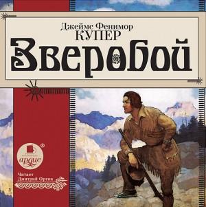 Джеймс Фенимор Купер. Зверобой